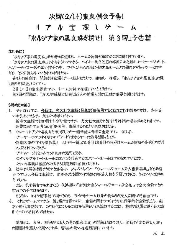 201602_yokoku_2