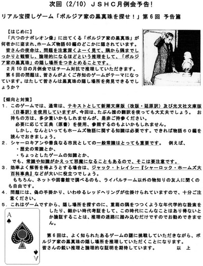 Yokoku1902